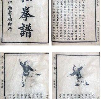 《武松拳谱》传承有故事(上)