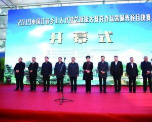 2019中國江蘇鄉土人才技藝技能大賽 花卉盆景制作項目決賽在如舉行