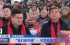 """""""我们的村晚"""":村民的春节""""大礼包"""""""