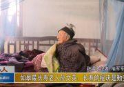 如皋最长寿老人孙文英:长寿的秘诀是勤劳