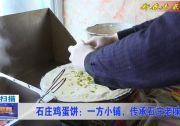 石庄鸡蛋饼:一方小铺,传承石庄老味道
