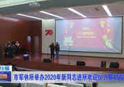 市军休所举办2020年新同志进所欢迎仪式暨新春联欢会