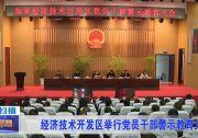 经济技术开发区举行党员干部警示教育大会