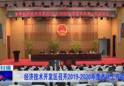 经济技术开发区召开2019—2020年度冬训工作动员会