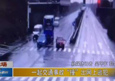 """一起交通事故""""撞""""出网上逃犯"""