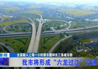 """我市将形成""""六龙过江""""交通格局"""