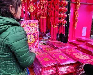春节将至年味浓 春联福字最热销