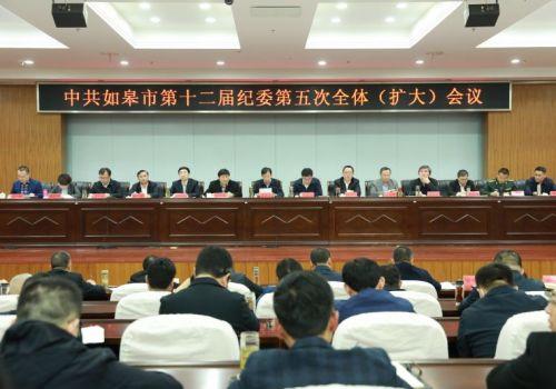 中共如皋市第十二届纪委第五次全体(扩大)会议召开