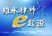 雉水律师e起说•第2期  业主委员会如何产生?作用是什么?徐红兵律师专业解读!