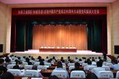 如皋工业园区(如城街道)庆祝中国共产党成立99周年大会暨党风廉政大党课
