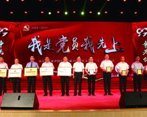 """全市庆祝中国共产党成立99周年暨""""七一""""大党课隆重举行"""