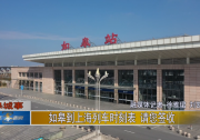 如皋到上海列车时刻表 请您签收