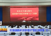"""市交通运输局举行庆祝中国共产党成立99周年暨""""七一""""大党课"""