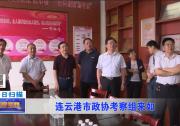 连云港市政协考察组来如