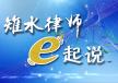 雉水律师e起说•第6期 |专业律师带你看直播带货中的法律门道!