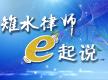 雉水律师e起说•第6期  专业律师带你看直播带货中的法律门道!
