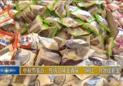 """中秋节临近:传统口味受青睐 """"网红""""月饼成新宠"""