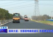 通皋大道:克服困难确保通车 质量媲美高速公路