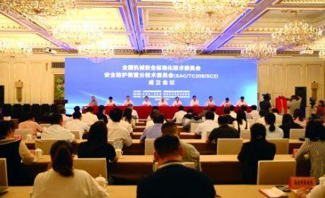 全国机械安全标准化技术委员会安全防护装置分技术委员会在如成立