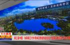 第三届中国·如皋第三代半导体及智能制造论坛与会嘉宾参观我市项目发展亮点