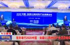 我市举行2020中国·如皋5G新材料产业发展论坛
