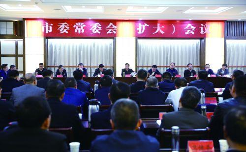 市委常委会(扩大)会议传达学习贯彻习