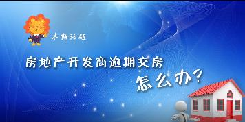雉水律师e起说 遇到开发商逾期交房怎么办大河彩票官方网站?请查收这份专业法律分析!?