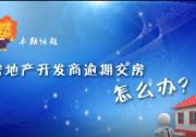 雉水律师e起说 遇到开发商逾期交房怎么办1000炮捕鱼游戏?请查收这份专业法律分析!?
