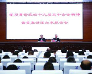 省委宣讲团来如宣讲党的十九届五中全会精神