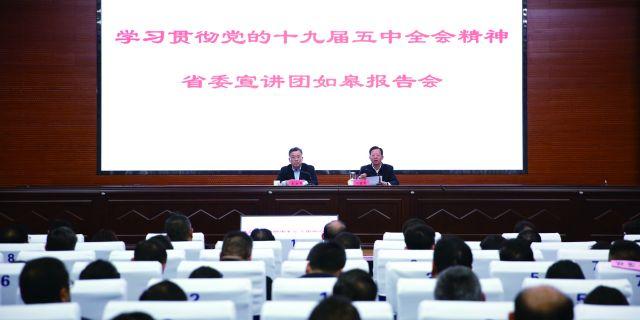 省委宣讲团来如宣讲党的十九届五中全会