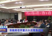 市政府召开第六十次常务会议