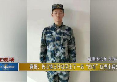 """喜报:长江镇义圩社区出了一名""""四有""""优秀士兵!"""