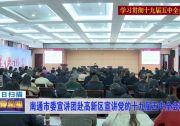 南通市委宣讲团赴高新区宣讲党的十九届五中全会精神