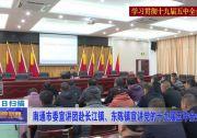 南通市委宣讲团赴长江镇捕鱼是赌博游戏、东陈镇宣讲党的十九届五中全会精神