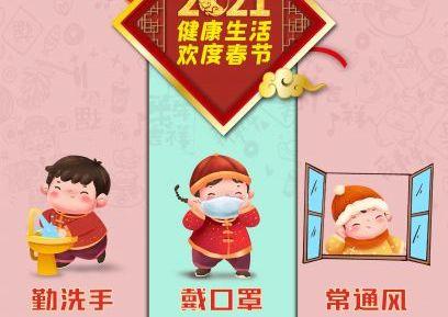 春节期间疫情防控宣传海报一角