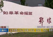 红色地图之书记大党课江安站:温党史 守初心 践使命