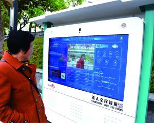 科技走进生活 市民智慧健身
