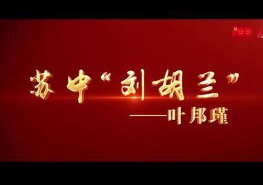"""苏中""""刘胡兰""""——叶邦瑾"""