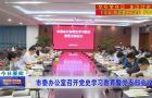 市委办公室召开党史学习教育暨党支部会议