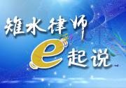 雉水律师e起说•第15期 | 跟着专业律师一起分辨刷单诈骗,拒绝违法行为!