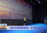 """江海少年宣讲团深情讲述""""共产党员为什么这么帅"""